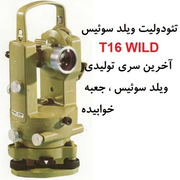 دوربین تئودولیت ویلد / WILD
